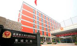 北京东城工商分局