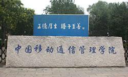 中国移动管理学院