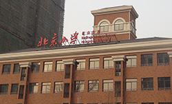 北京小学红山分校