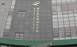 潍坊城市规划艺术馆