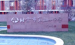 北京市第50中学