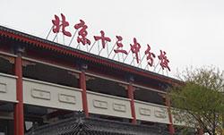 北京十三中分校